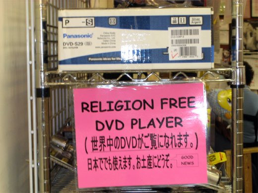 religion-free-dvd-player.jpg